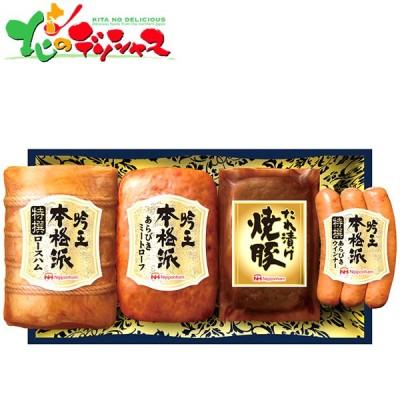 日本ハム 本格派 吟王4本セット FS-50 2021 お歳暮 ギフト 贈り物 お祝 お礼 お返し プレゼント 肉 ハム グルメ おすすめ 北海道 送料無料 お取り寄せ
