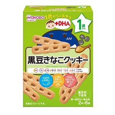 【アサヒ】 和光堂 1歳からのおやつDHA 黒豆きなこクッキー 2本×6袋入 【フード・飲料】
