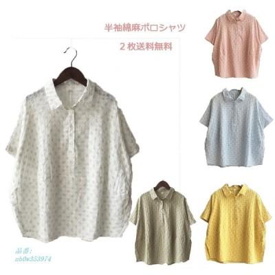 ポロシャツレディースブラウス半袖シャツガールズ無地Tシャツ森ガール風シャツナチュラル可愛いトップス上着20代30代40代50代二枚