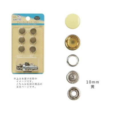 サンコッコー アメリカンホック 10mm 黄 メール便/宅配便可 sun10-45
