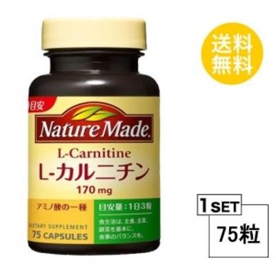 ネイチャーメイド L-カルニチン 25日分 (75粒) 大塚製薬 サプリメント nature made