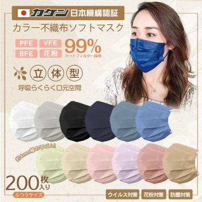 [数量限定] マスク 不織布 200枚入 カラー 血色 立体 BFE VFE PFE 99%カット 使い捨て マスク工業会 平ゴム 耳が痛くなりにくい 大人 女性 飛沫感染 ny405-200