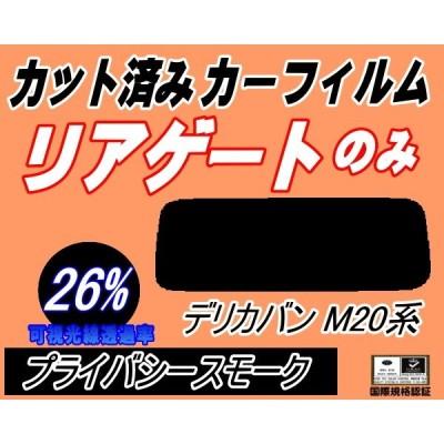 リアガラスのみ (s) デリカバン M20系 (26%) カット済み カーフィルム M20 BM20 BVM20 2列目左右固定1枚窓 ミツビシ