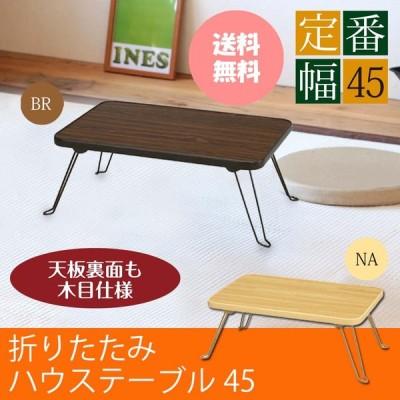 定番のサイズデザイン折りたたみハウステーブル幅45 全2色 木目 折りたたみ 送料無料 【メーカー直送品のため代引き・同梱不可】