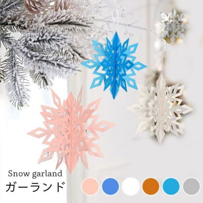 【送料無料】クリスマス 雪の結晶 ガーランド 6枚入り 雪 決勝 クリスマス飾り 6枚セット ガーランドインテリア インテリア スノー バナー 立体