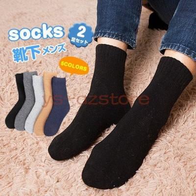靴下 ソックス メンズ2足セット ゆったり 暖かい あったか 冬 防寒 保温 厚手 冷え対策 冷え性 ソックス くつ下 socks 父の日