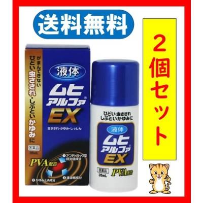 液体ムヒアルファEX 35mL (2個セット) 指定第2類医薬品 送料無料 池田模範堂  セルフメディケーション