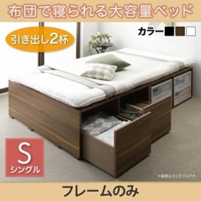 布団で寝られる大容量収納ベッド Semper センペール ベッドフレームのみ 引出し2杯 シングルサイズ シングルベッド シングルベット 収納