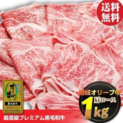 牛肉 肉 お中元 ギフト 食品 オリーブ 牛 肩ロース 1kg化粧箱入り 黒毛和牛 A4,A5等級 送料無料