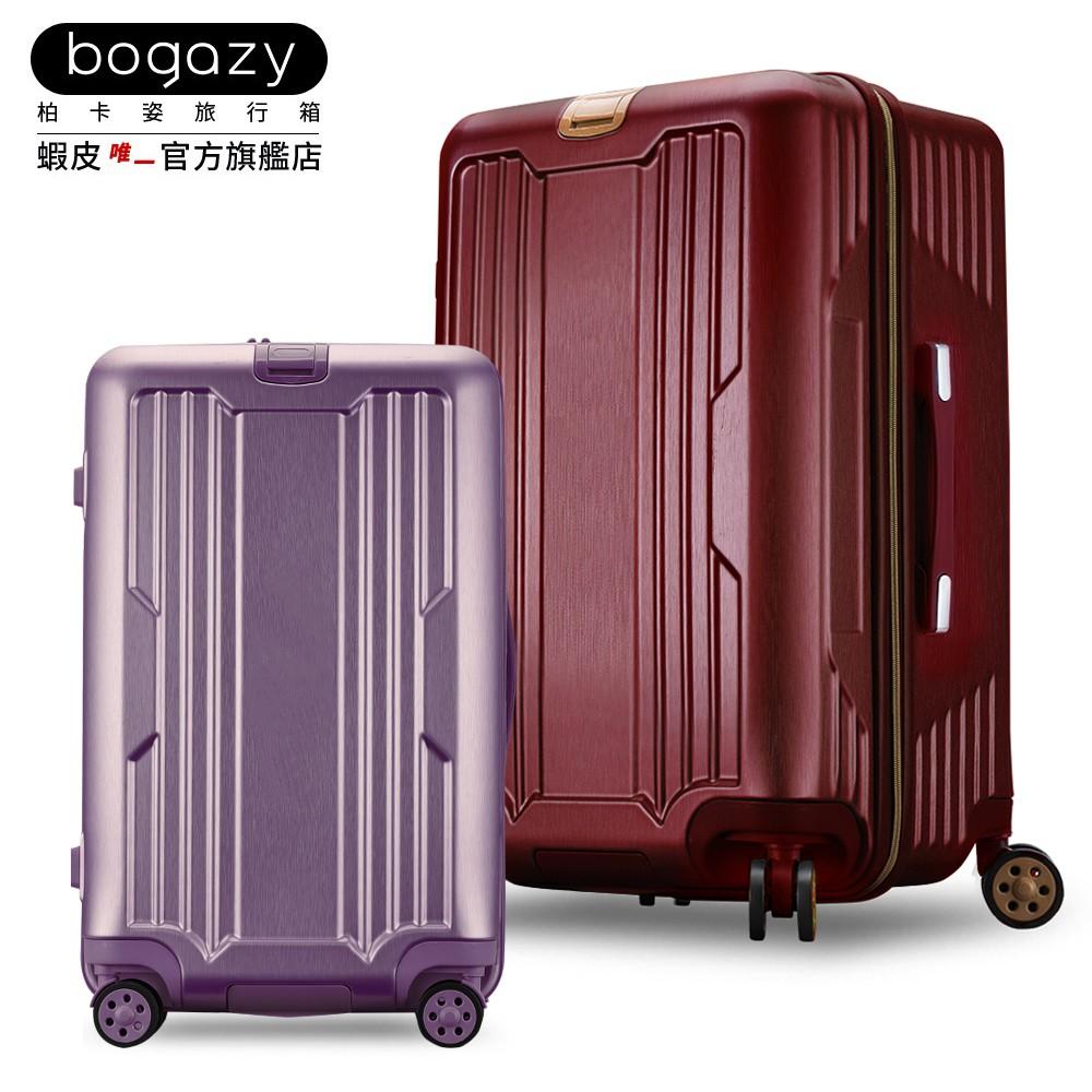 《Bogazy》典藏皇室 前開式PC運動款胖胖箱行李箱~極輕大容量(20/25/29吋)