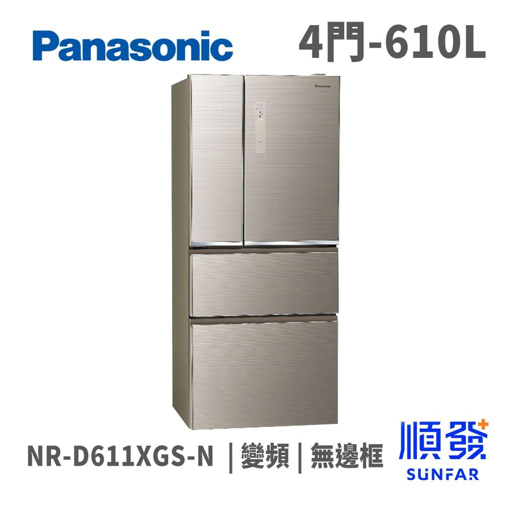 Panasonic 國際牌 NR-D611XGS-N 610L 四門冰箱 變頻 無邊框玻璃 翡翠金色