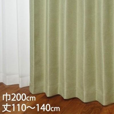 カーテン 遮光カーテン   カーテン ドレープ ライトグリーン 形状記憶 遮光2級 ウォッシャブル 遮熱 巾200×丈110〜140cm TDOS7124 KEYUCA ケユカ