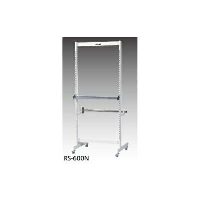 【直送品】 山金工業 ハンガーシステム RS-600N 【法人向け、個人宅配送不可】 【大型】