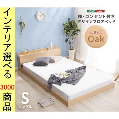 ベッド フロアベッド 105.5×215×45cm 棚・コンセント付き フレームのみ シングル ライトブラウン色 YHMODSOAK
