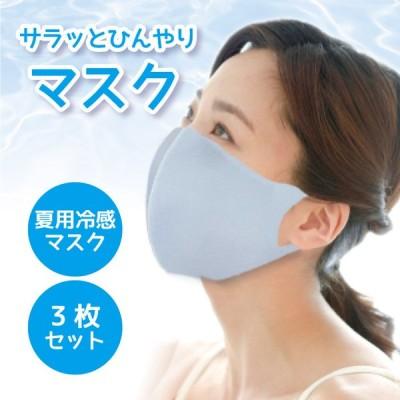 接触冷感 サラッとひんやりマスク 3枚セット 夏用マスク (ライトブルー)