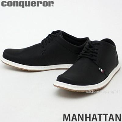 コンカラー MANHATTAN カラー:BLACK
