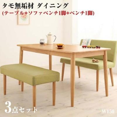 ダイニング家具 天然木 unica ユニカ ベンチタイプ3点セット B (テーブルW150+カバーリングベンチ+ソファベンチ)