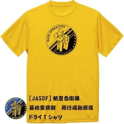 [JASDF]航空自衛隊 基地業務群飛行場勤務隊(新田原基地)(ver1) ドライTシャツ