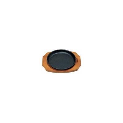 鉄皿 ステーキ皿 丸型 鉄皿 15cm(木台付) YA3-76-1&2