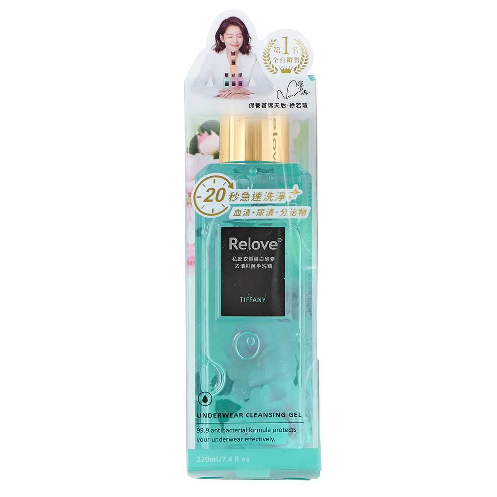 Relove-私密衣物蛋白酵素手洗精(蒂芬妮)