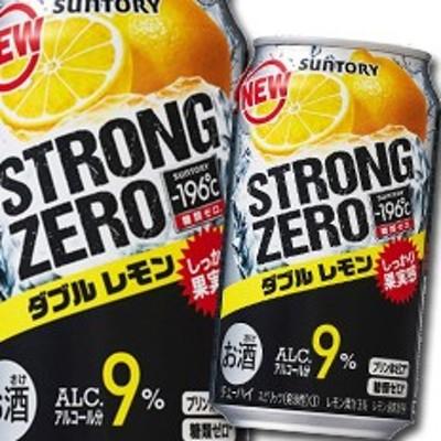 【送料無料】サントリー -196℃ ストロングゼロ ダブルレモン350ml缶×1ケース(全24本)