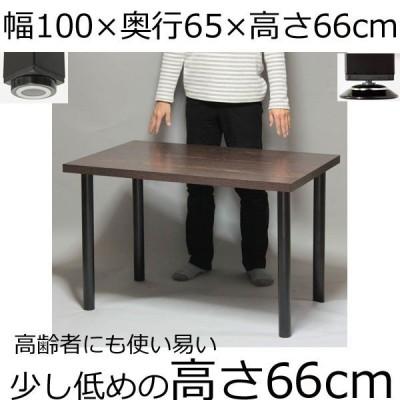 テーブル・デスク 幅100×奥行き65×高さ66cm ダークブラウン(ブラック脚)アジャスター付