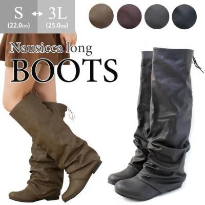 ブーツ レディース ロング 編み上げ ナウシカブーツ 黒 ローヒール 大きいサイズ 歩きやすい