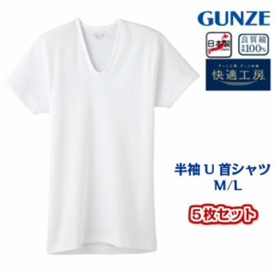 KH5016-ML-5set 快適工房 グンゼ 送料無料5枚セット 半袖U首シャツ フライス綿100% サイズ M・L 紳士肌着 LLサイズもございます