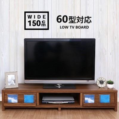 シンプルでおしゃれなテレビ台 ローボード TVボード 収納ラック 天然木テレビボード 幅150cm