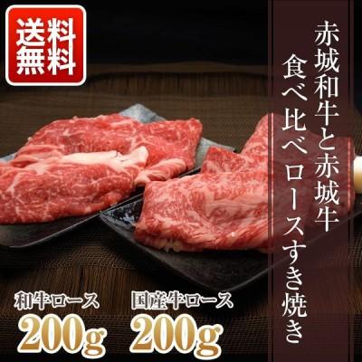 肉 和牛 国産牛 牛肉 赤城和牛と赤城牛 食べ比べ リブロースすき焼き400g(各200g)【送料無料】赤城牛・赤城和牛・牛肉 ギフトのとりやま【冷凍】