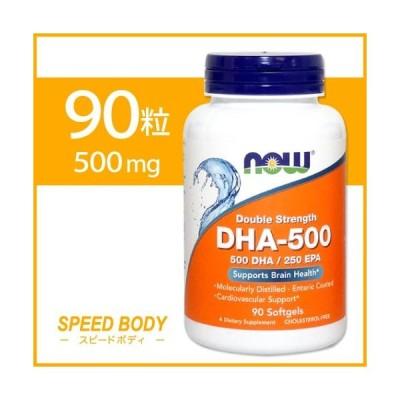 DHA EPA サプリメント 高含有DHA-500 90粒 NOW Foods ナウフーズ