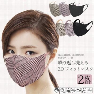 洗えるマスク チェック マスク 洗える 小さめ マスク 春マスク 保湿 おしゃれ 耳が痛くなりにくい 繰り返し 血色 2枚組  メール便無料