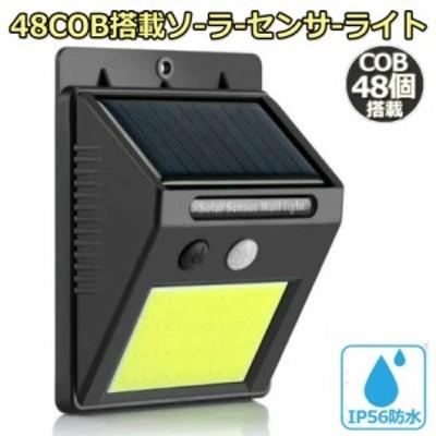 48COB センサーライト 屋外 ソーラーライト 高輝度COB採用 3つ知能モード 高輝度 防犯 人感 防水 屋外照明 120°照明範囲 防犯ライト 夜