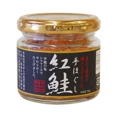 【サマーセール】手ほぐし紅鮭 50g