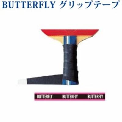 【取寄品】 バタフライ ソフトグリップテープ 70910 ゆうパケット(メール便)対応