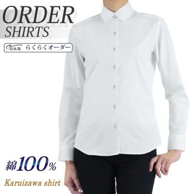 オーダーシャツ レディース ブラウス オーダーワイシャツ 長袖 半袖 七分 大きいサイズ スリム オーダー 日本製 形態安定 綿100% 軽井沢シャツ