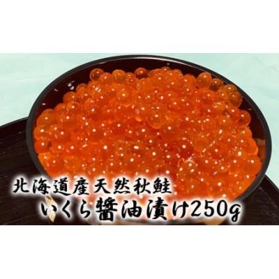 北海道産天然秋鮭 いくら醤油漬け250g
