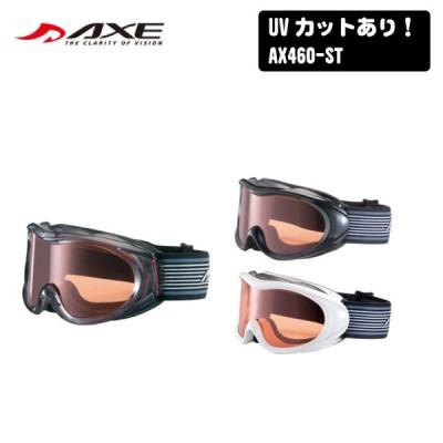 AXE(アックス) スノーゴーグル スノボー スノーボード スキー アクセサリー メガネ対応 UVプロテクション AX460-ST