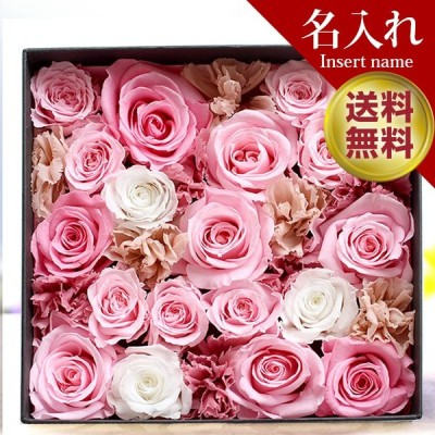 名入れ 彫刻 プリザーブドフラワー box ギフト プリザーブド フラワー 誕生日 プレゼント 結婚祝い 贈り物 BOXアレンジ 花 プレミアム ボックス