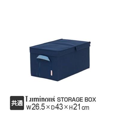 ルミナス スチールラック メーカー直営店 共通 ルミナス 対応パーツストレージボックス2643 ネイビー LSB2643NV収納ボックス幅26.5×奥行43