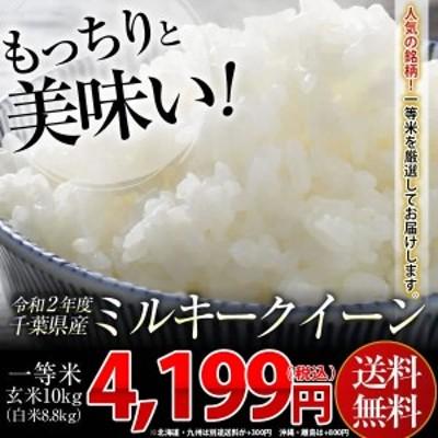 送料無料 令和2年  新米 千葉県産 ミルキークイーン 玄米 10kg (白米8.8kg)※一部地域へのお届けは別途送料が発生