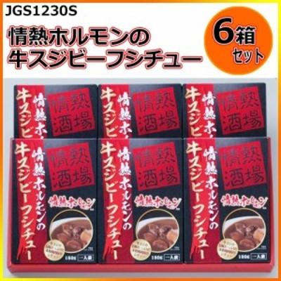 情熱ホルモンの牛スジビーフシチュー180g×6箱 JGS1230S(支社倉庫発送品)
