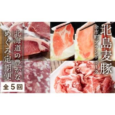 全5回【北島麦豚】余市町ブランドポーク 北海道の豊かなめぐみ定期便 北島麦豚 豚肉 ブランドポーク