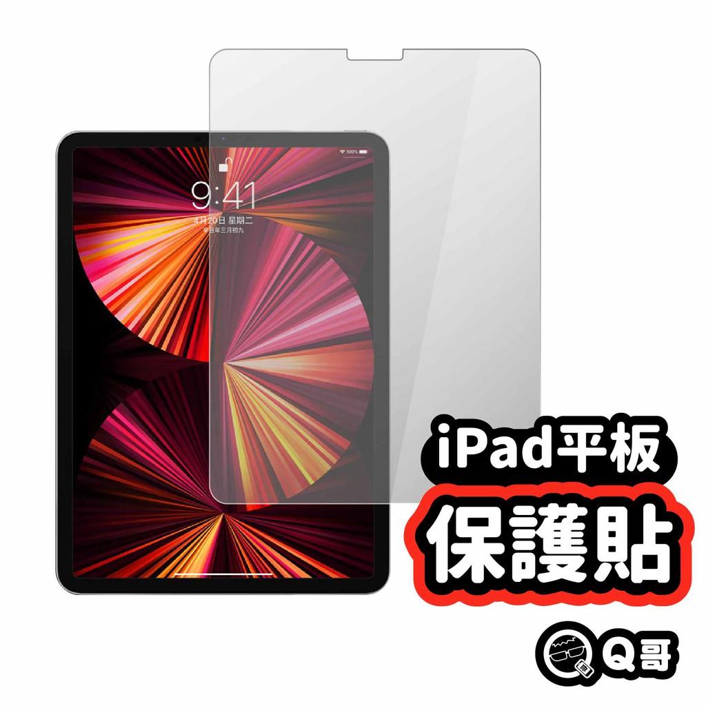 Q哥 iPad玻璃貼 玻璃保護貼 適用iPad Pro 11 10.2 9.7 Air mini 2 3 4 5 A02