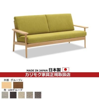 カリモク ソファ/WD43モデル(ブナ) 平織布張 長椅子 (COM ビーチ/U26グループ) WD4303-U26
