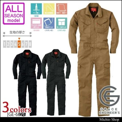 つなぎ作業服 グレースエンジニア 長袖ツナギ GE-627 エスケープロダクト 大きいサイズ4L・5L・B体