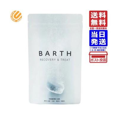BARTH バース 入浴剤 中性 重炭酸 30錠入り (保湿 ギフト 発汗 無添加) 送料無料