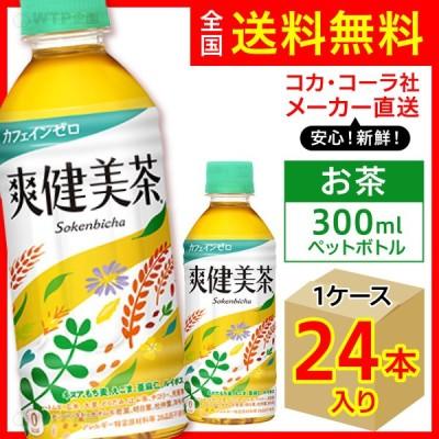 爽健美茶 300ml 24本入1ケース/お茶 カフェインゼロ ノンカフェイン PET ペットボトル コカ・コーラ社/メーカー直送 送料無料