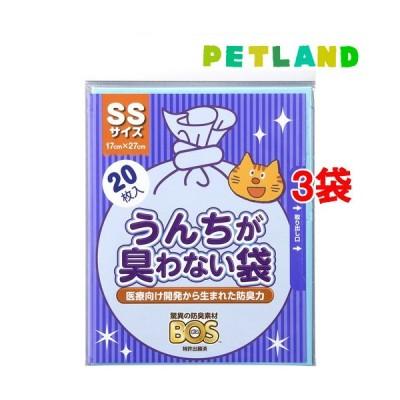 うんちが臭わない袋BOS(ボス) ネコ用 SSサイズ ( 20枚入*3袋セット )/ 防臭袋BOS