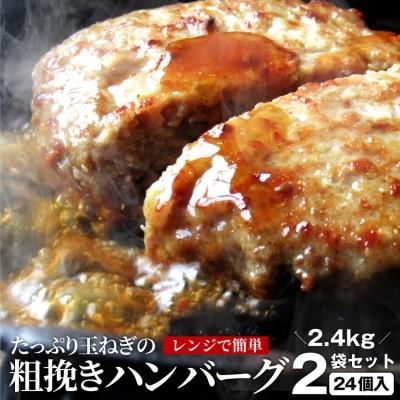 ハンバーグ 玉ねぎの旨味たっぷり 粗挽き メガ盛り 2.4kg (100g×24枚)(1.2kg×2袋セット)  冷凍 惣菜 お弁当 あす楽 業務用 温めるだけ レンチン 冷食 送料無料